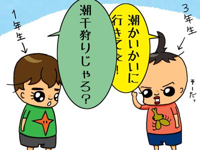 かいかい4
