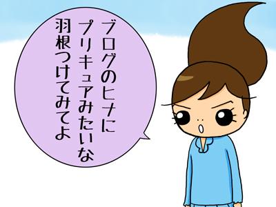 ペコペコ!ヒナキュア_1