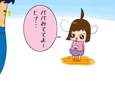 けんけんぽんっ!_1
