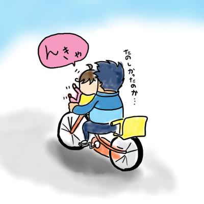 へい!が~る?4