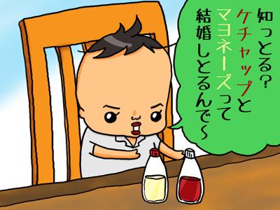 マヨコとケチャオ1