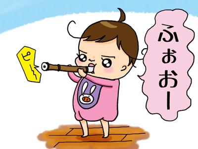 オーカヤマの笛吹き