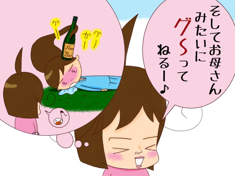 酔っ払い願望_3