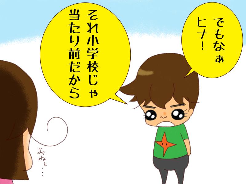 お調子者と横槍_4
