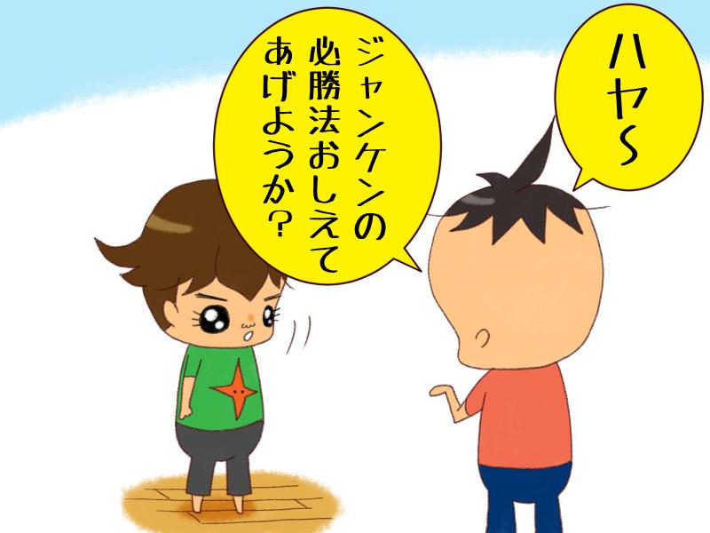 ジャンケン必勝法_1