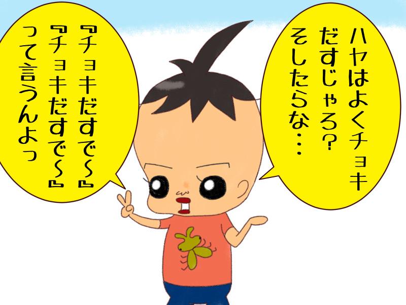 ジャンケン必勝法_2
