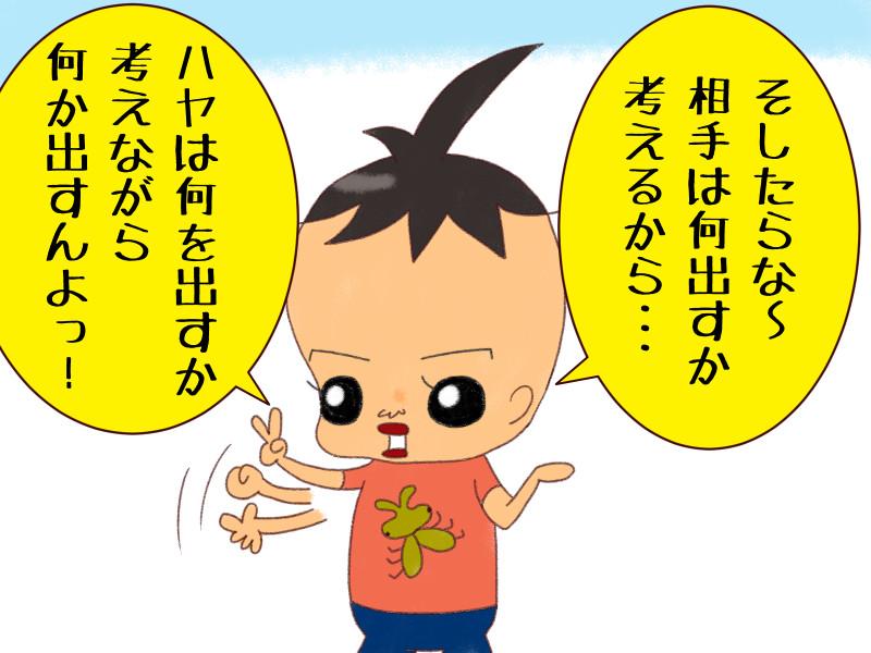 ジャンケン必勝法_3