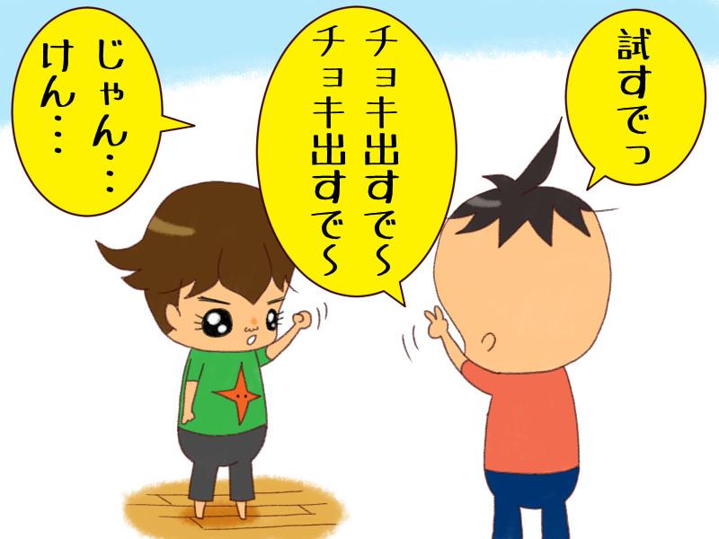 ジャンケン必勝法_4