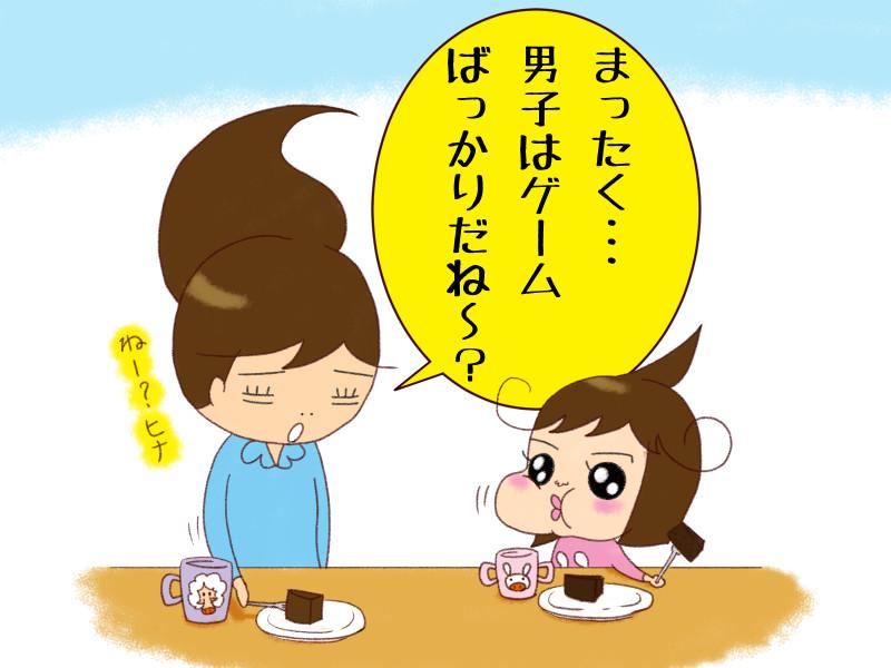 だんしじょし_2