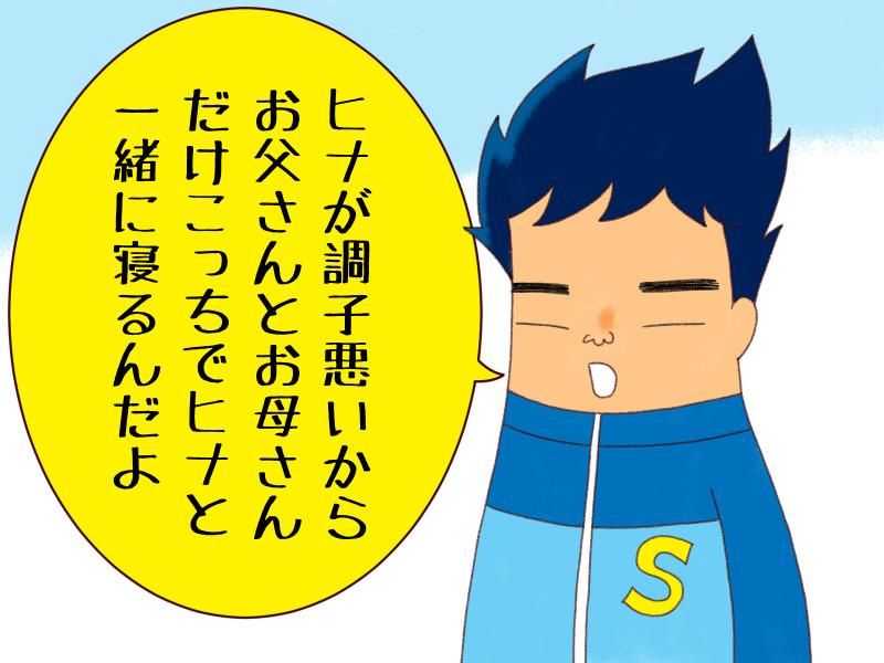 貪欲な甘えん坊_3